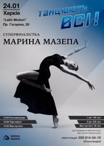 Марина Мазепа