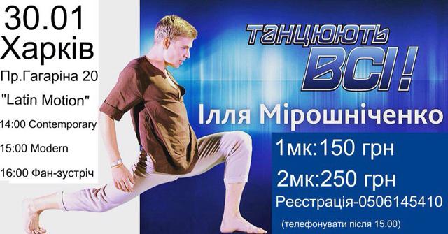 Илья Мирошниченко