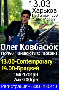 Олег Ковбасюк